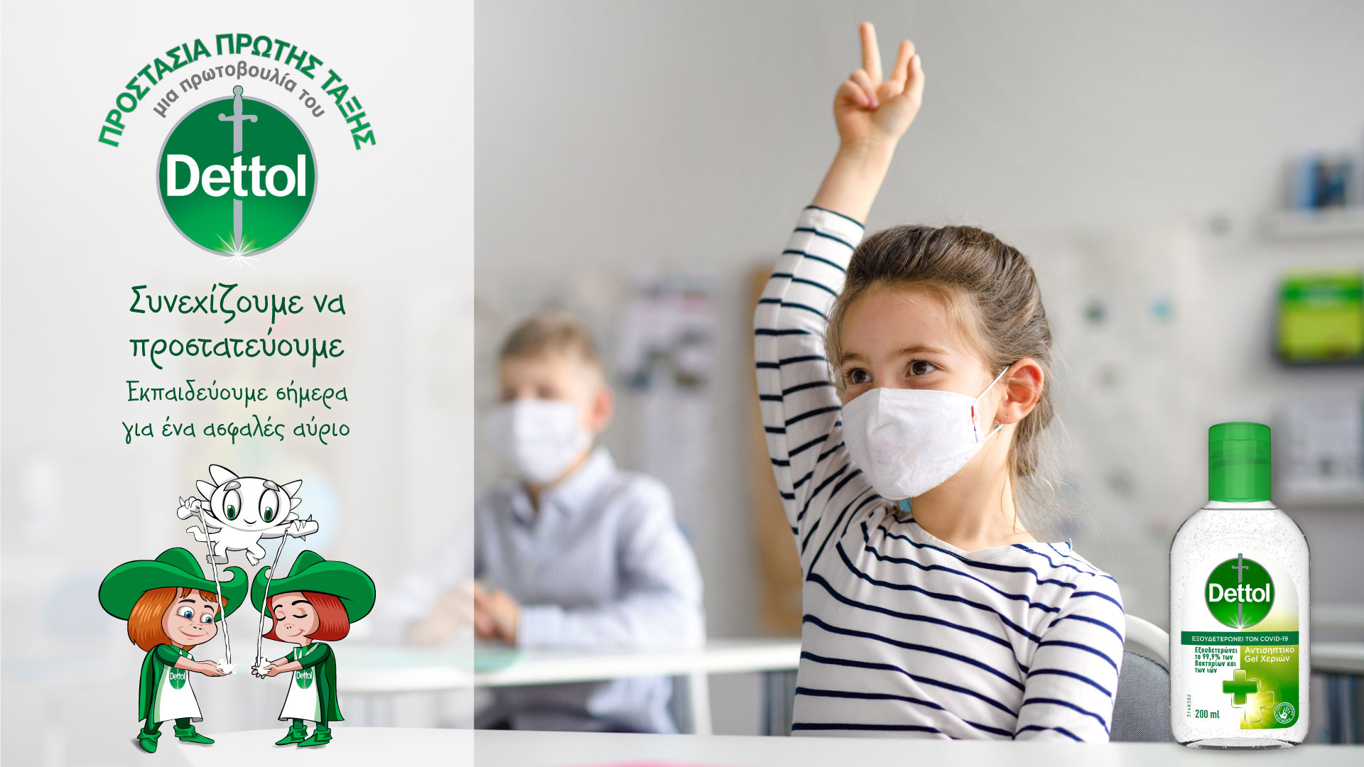 Προστασία Πρώτης Τάξης μια πρωτοβουλία του Dettol - Συνεχίζουμε να προστατεύουμε